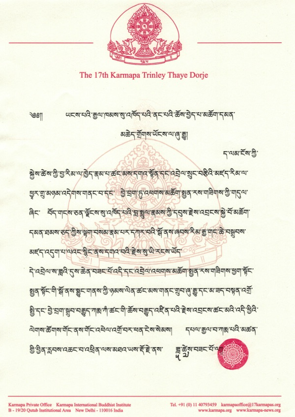 Message in Tibetan from Thaye Dorje, His Holiness the 17th Gyalwa Karmapa on the occasion of his birthday, 2018