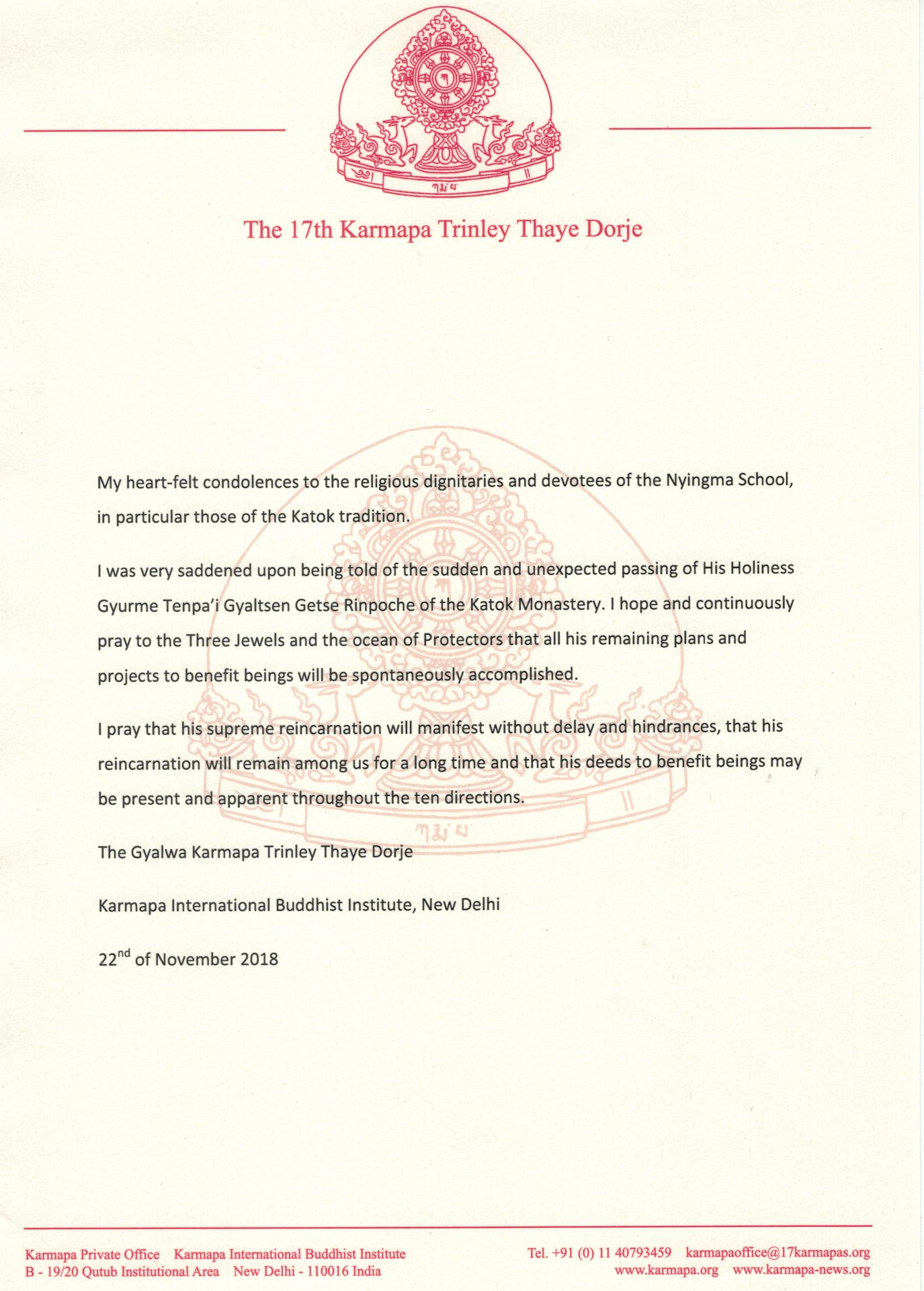 Condolence message from Thaye Dorje, His Holiness the 17th Gyalwa Karmapa, on the passing of Kathok Getse Rinpoche, in English