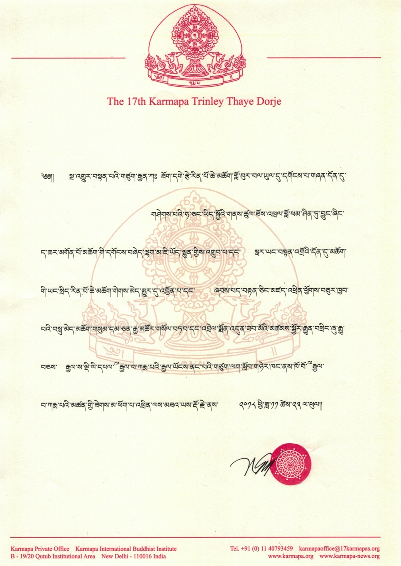 Condolence message from Thaye Dorje, His Holiness the 17th Gyalwa Karmapa, on the passing of Kathok Getse Rinpoche, in Tibetan