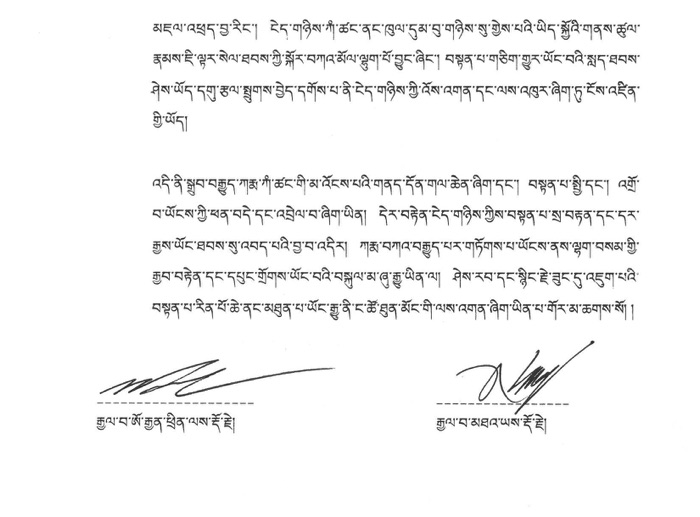 Joint statement of His Holiness Trinley Thaye Dorje and His Holiness Ogyen Trinley Dorje