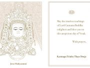 Card for Vesak 2018 from Thaye Dorje, His Holiness the 17th Gyalwa Karmapa